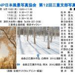金森さんから届いたJNP日本風景写真協会 第12回三重支部写真展の案内
