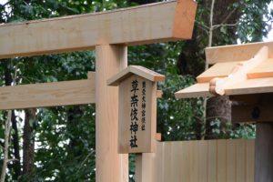 殿舎は大修繕を終え社名板も立てられた草奈伎神社(豊受大神宮 摂社)