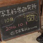 写真好学研究所 10月講座(2016.10.1)@古民家Hibicore