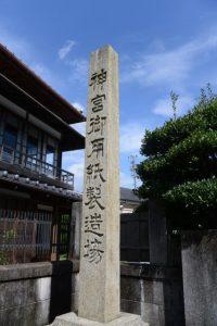 「神宮御用紙製造場」と刻された石柱(大豐和紙工業株式会社)