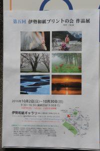 第五回 伊勢和紙プリントの会 作品展のポスター