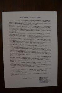 第五回 伊勢和紙プリントの会 作品展の説明