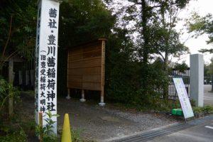 茜社・豊川茜稲荷神社参道入口付近(伊勢市豊川町)