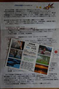 伊勢和紙館からのお知らせと第五回 伊勢和紙プリントの会 作品展のはがき