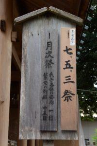 「十一月三日 七五三祭」の祭典看板、今社(伊勢市宮町)
