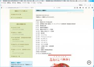篠島おんべ鯛祭り【篠島観光協会】
