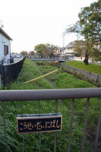 厚生第二橋(桧尻川?)