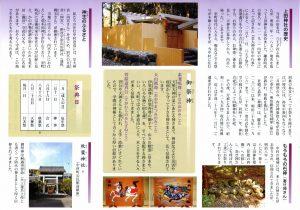 上田神社(伊勢市中村町)の御由緒、御祭神ほか