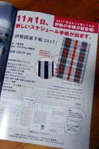 伊勢開運手帳2017の発売広告(月刊Simple 11 No.429)