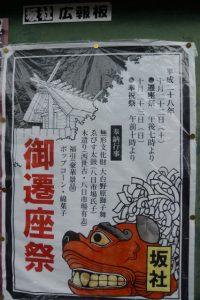 広報板に掲示されている御遷座祭の掲示、坂社(伊勢市八日市場町)