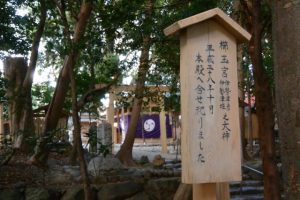 櫛玉宮が本殿に合祀されたことを示す立札、上社(伊勢市辻久留)
