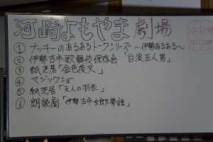 河崎よもやま劇場での演目(伊勢河崎商人館角吾座)