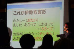 ナッキーのあるあるトークシリーズ〜伊勢あるある〜(伊勢河崎商人館角吾座)