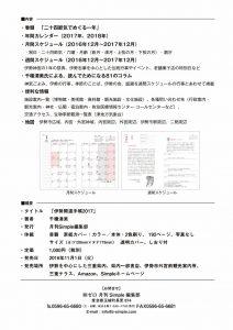 伊勢開運手帳2017のプレスリリース(株式会社ゼロ 月刊Simple編集部)