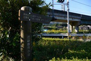 朝熊岳 金剛證寺へのみち(近畿自然歩道)の道標