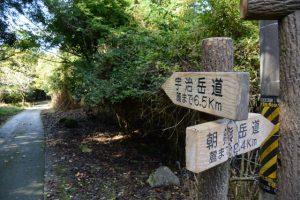 宇治岳道と朝熊岳道の道標