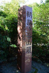 「朝熊ヶ岳山頂」の石柱