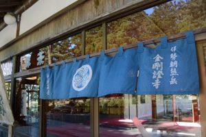 弘法茶屋(伊勢朝熊岳 金剛證寺)
