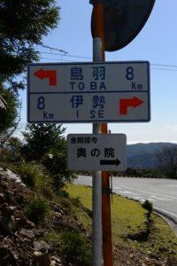 鳥羽8km、伊勢8kmの道標(朝熊山頂展望台入口付近)