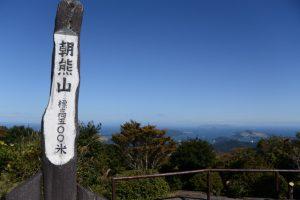 朝熊山頂展望台に立つ「朝熊山 標高500m」の標柱
