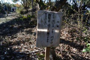 宇治岳道(朝熊峠〜登り口)