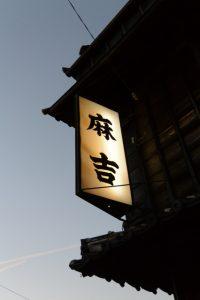 夕刻に訪れた麻吉旅館(伊勢市中之町)