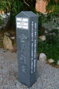 国の登録有形文化財 金毘羅堂の石柱(寂照寺)