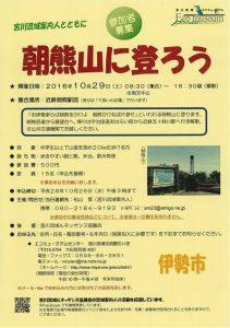 「宮川流域案内人とともに 朝熊山に登ろう」のパンフレット