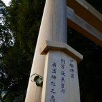 若宮神社(瀧原宮所管社)より下賜された鳥居、上社(伊勢市辻久留)