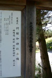 「平成二十一年式年遷宮」と記された阿射加神社(松阪市大阿坂町)の由緒掲示板