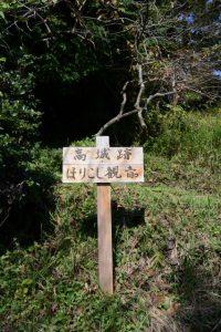 「高城跡、ほりこし観音」の案内板(松阪市大阿坂町)