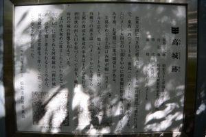 高城跡の説明板(松阪市大阿坂町)