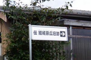 新たに設置されていた「伝 結城宗広旧跡→」案内板