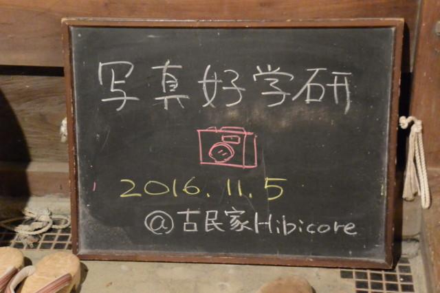 写真好学研究所 11月講座(2016.11.5)@古民家Hibicore