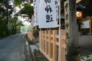 参道入口に設置された木柵、宇治神社(伊勢市宇治今在家町)