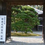 重要文化財旧慶光院客殿の公開