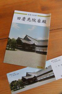 重要文化財旧慶光院客殿のパンフレット