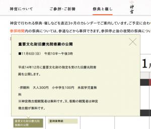 重要文化財旧慶光院客殿の公開の案内(神宮のホームページにて)