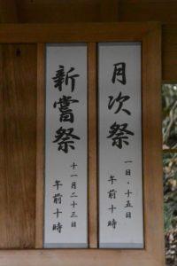 今年は仮殿での新嘗祭、宇治神社(伊勢市宇治今在家町)