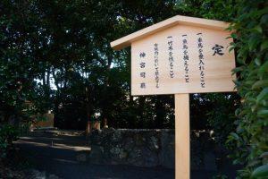 造替された定の立札、草奈伎神社・大間国生神社(豊受大神宮 摂社)