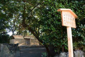 造替された定の立札と大間国生神社(豊受大神宮 摂社)