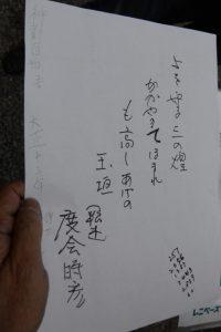 ぽらんさんによる度会(松木)時彦の歌碑の翻刻