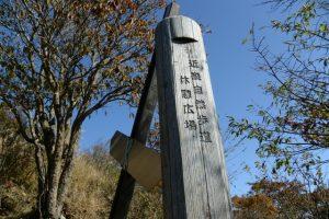 近畿自然歩道 休憩広場の道標(大峠〜高見山)