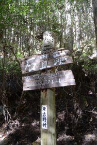 石畳跡の道標、伊勢南街道(大峠〜小峠)