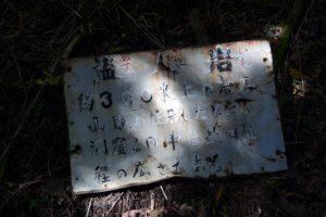 盗人岩の説明板、伊勢南街道(大峠〜小峠)