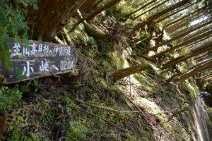 「至旧高見越へ伊勢街道 小峠へ0.2km」の道標