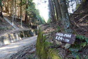 「至旧高見越へ伊勢街道 高見峠へ1.7km」の道標