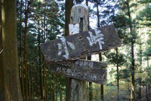 「小峠」「至旧高見越へ伊勢街道 杉谷登山口へ2.8km」の道標