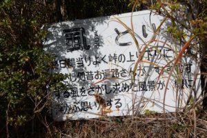 「虱とり」の説明板、伊勢南街道(小峠〜杉谷登山口)