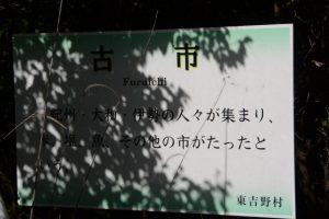 古市の説明板、伊勢南街道(小峠〜杉谷登山口)